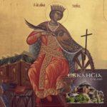 Αγία Αικατερίνη Μεγαλομάρτυς 25 Νοεμβρίου
