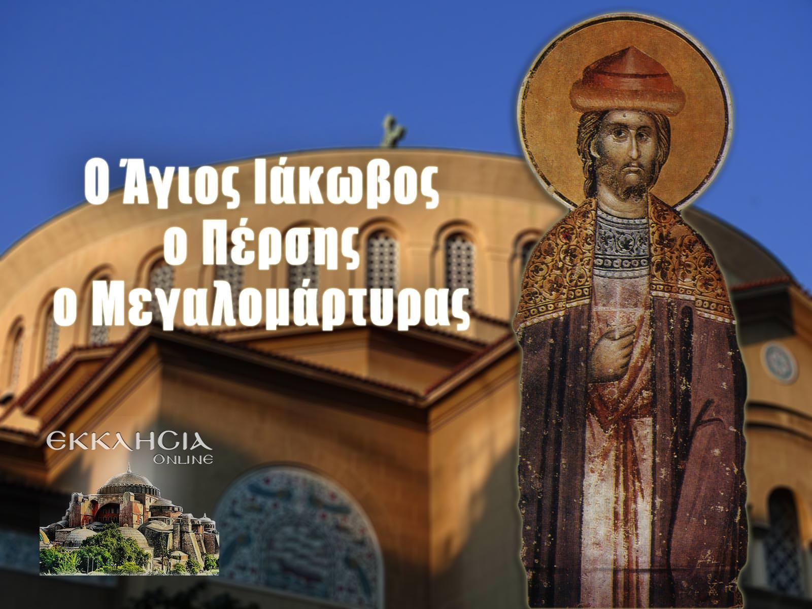 Άγιος Ιάκωβος ο Πέρσης ο Μεγαλομάρτυρας 27 Νοεμβρίου
