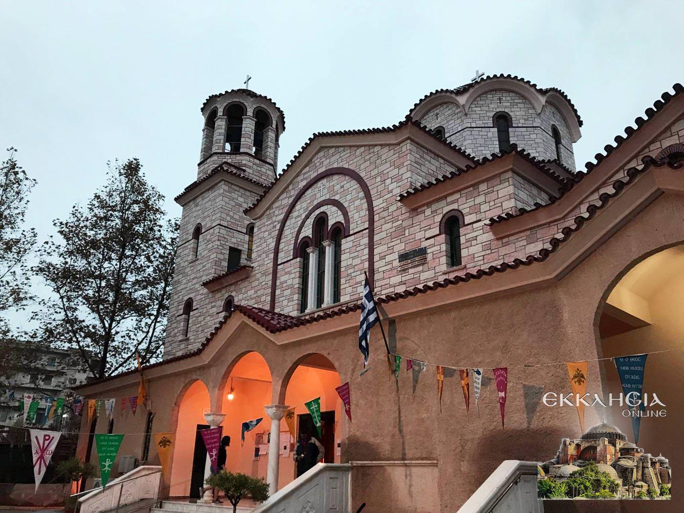 Ιερός Ναός Άγιος Κοσμάς Αιτωλός Μαρούσι 2019