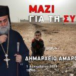 Αντώνιος Μαλούφ μαζί για τη συρία