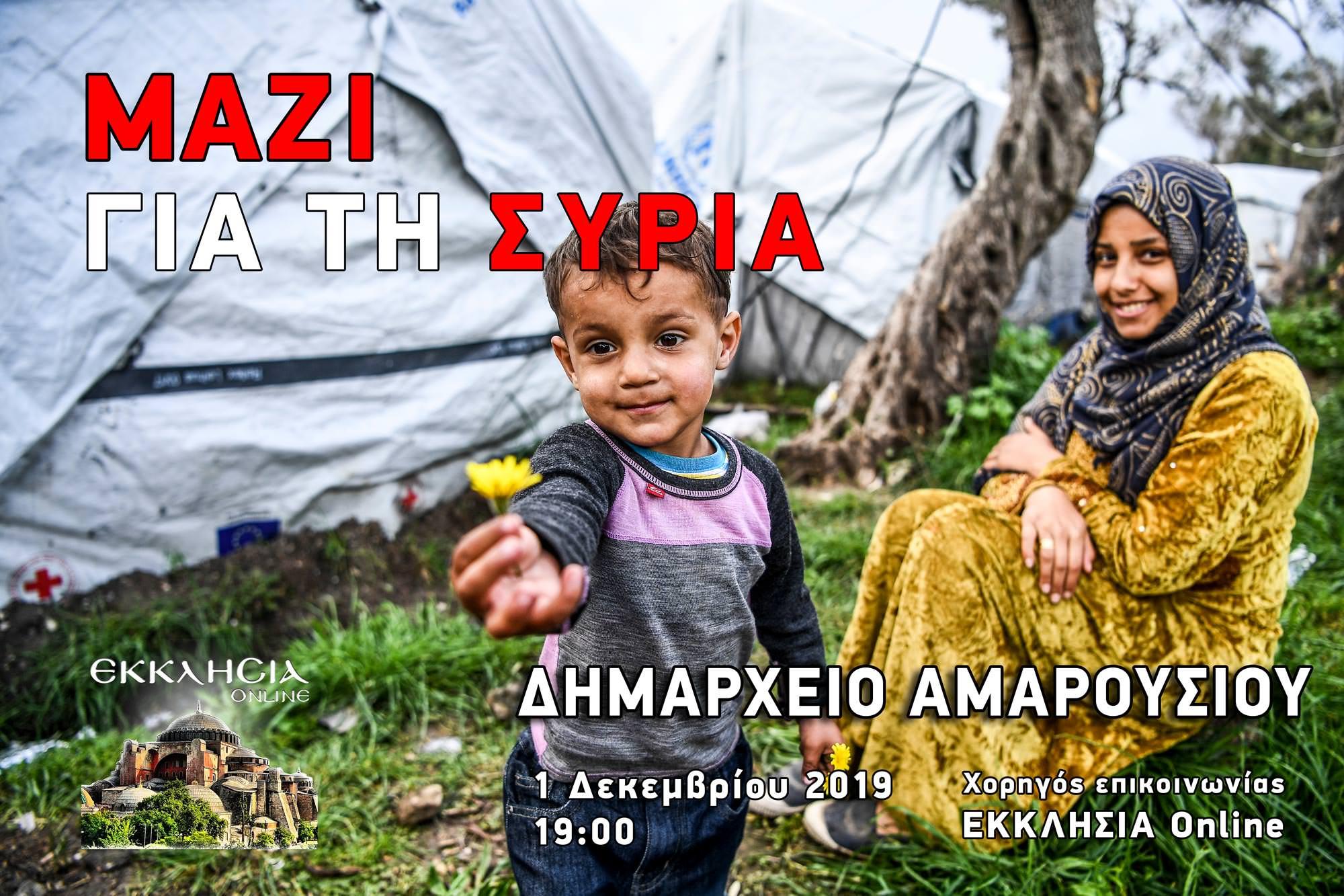 μαζί για τη Συρία