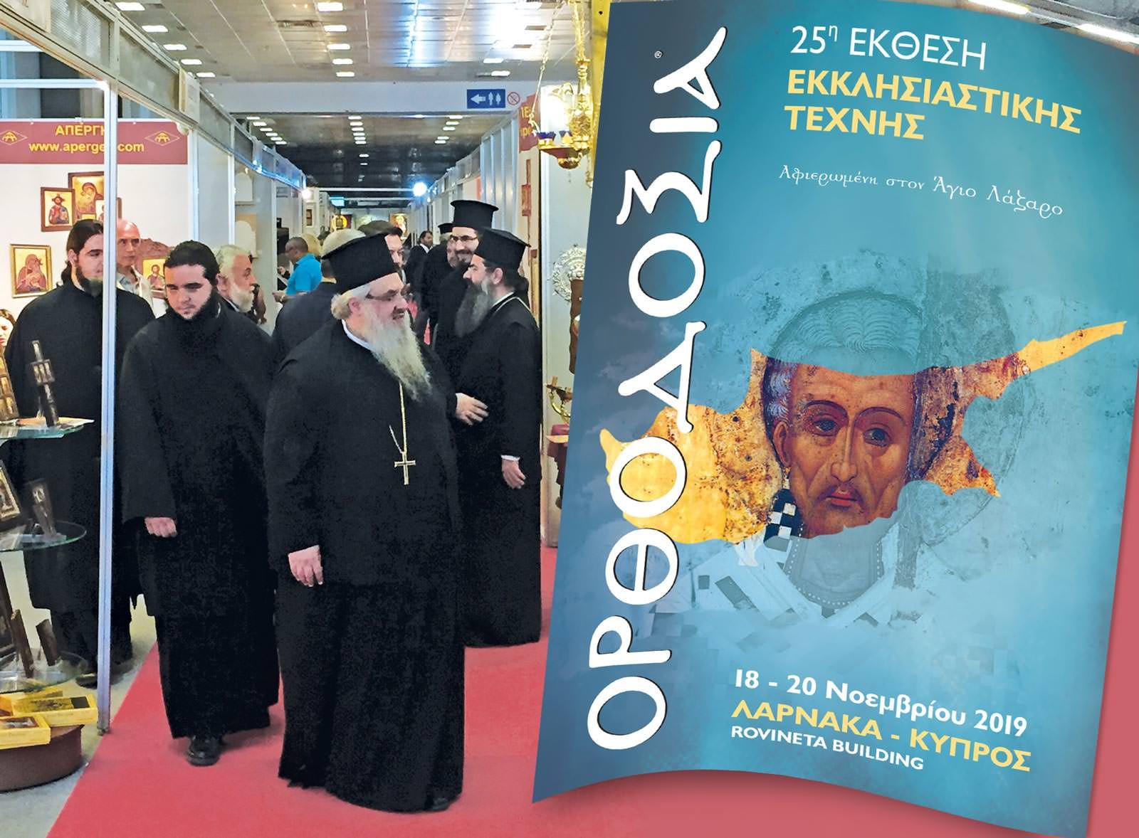 έκθεση ΟΡΘΟΔΟΞΙΑ Κύπρος 2019