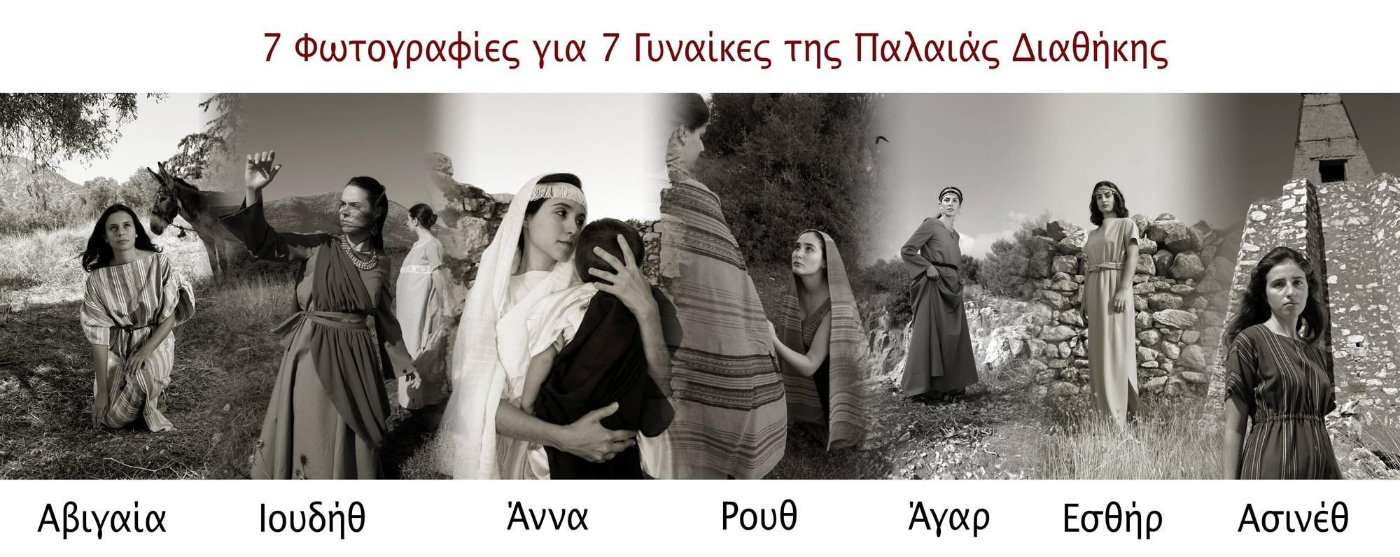 Γυναίκες της Παλαιάς Διαθήκης