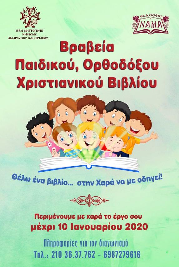 Διαγωνισμός Ορθοδόξου Παιδικού Βιβλίου Μητρόπολη Κηφισιάς εκδόσεις Νάμα