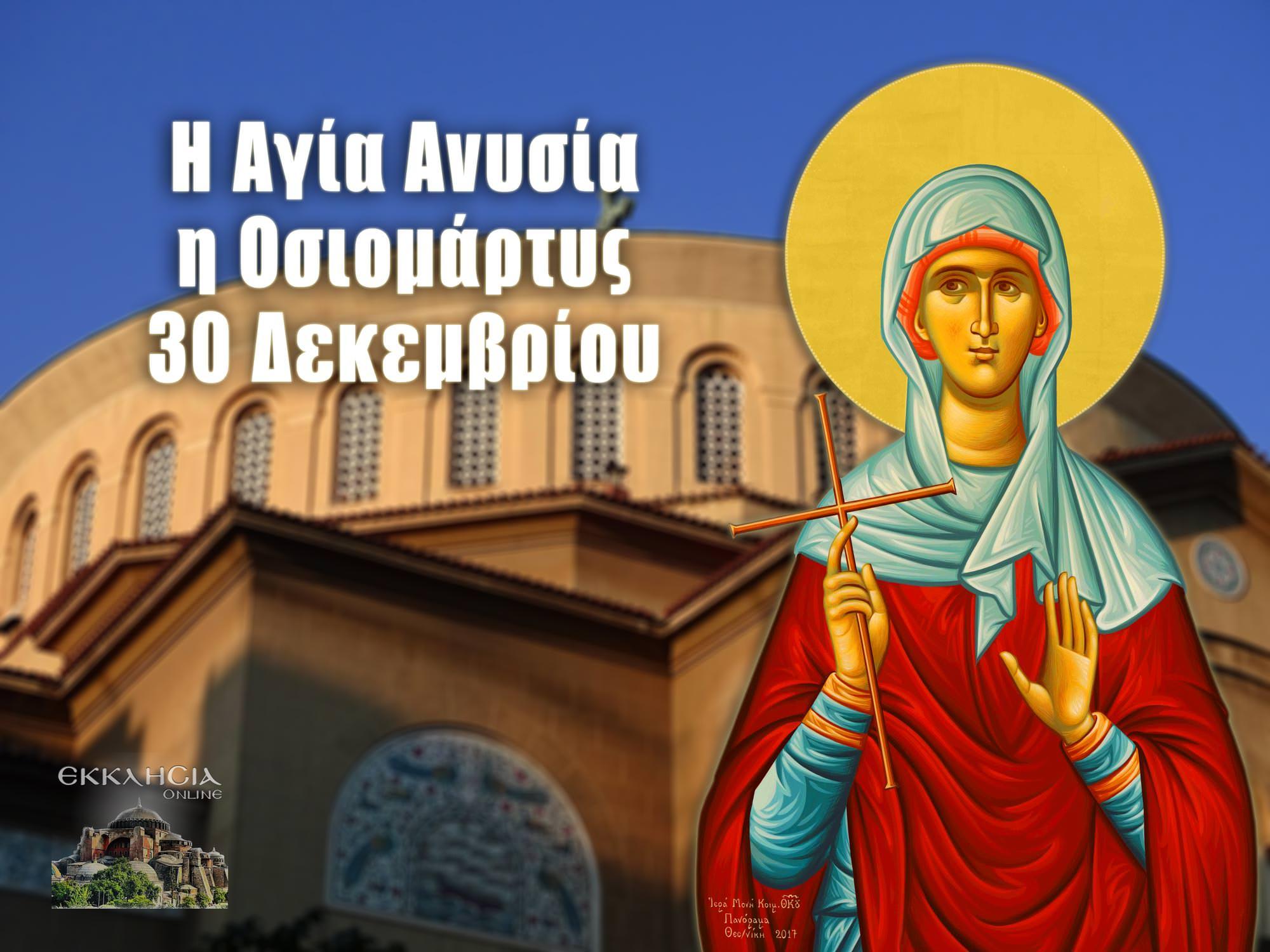 Αγία Ανυσία γιορτή 30 Δεκεμβρίου