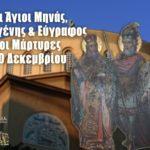 Οι Άγιοι Μηνάς, Ερμογένης και Εύγραφος οι Μάρτυρες