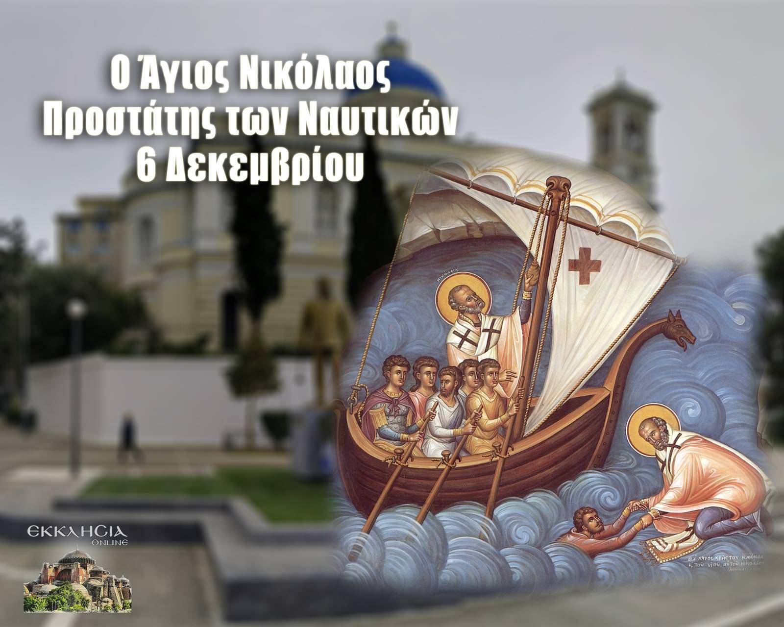 Άγιος Νικόλαος Αρχιεπίσκοπος προστάτης των ναυτικών 6 Δεκεμβρίου