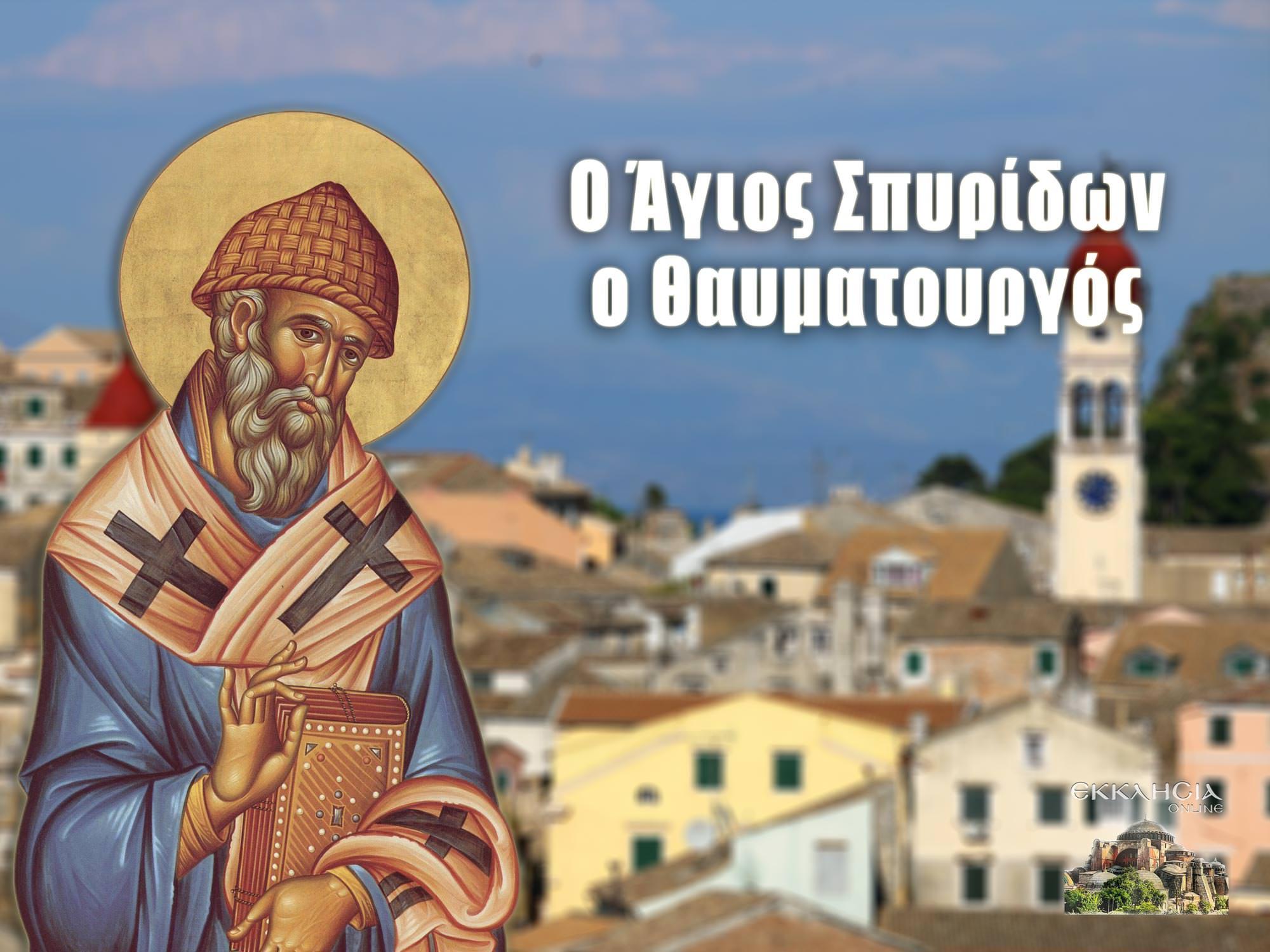 Άγιος Σπυρίδων 12 Δεκεμβρίου