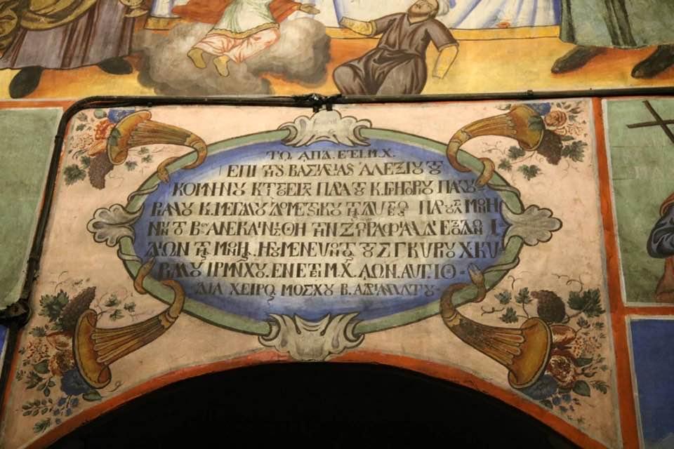 Ιερά Μονή του Μπάτσκοβο αφιερωμένη στην Υπεραγία Θεοτόκο Ιερά Μητρόπολη Διδυμοτείχου