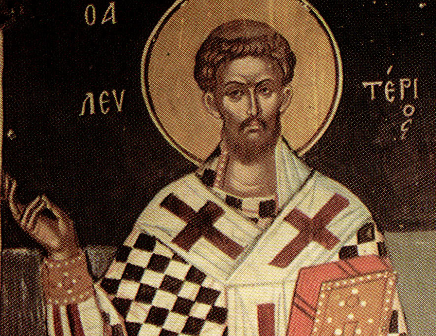 Άγιος Ελευθέριος γιορτή 15 Δεκεμβρίου