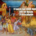Η σφαγή των νηπίων 29 Δεκεμβρίου