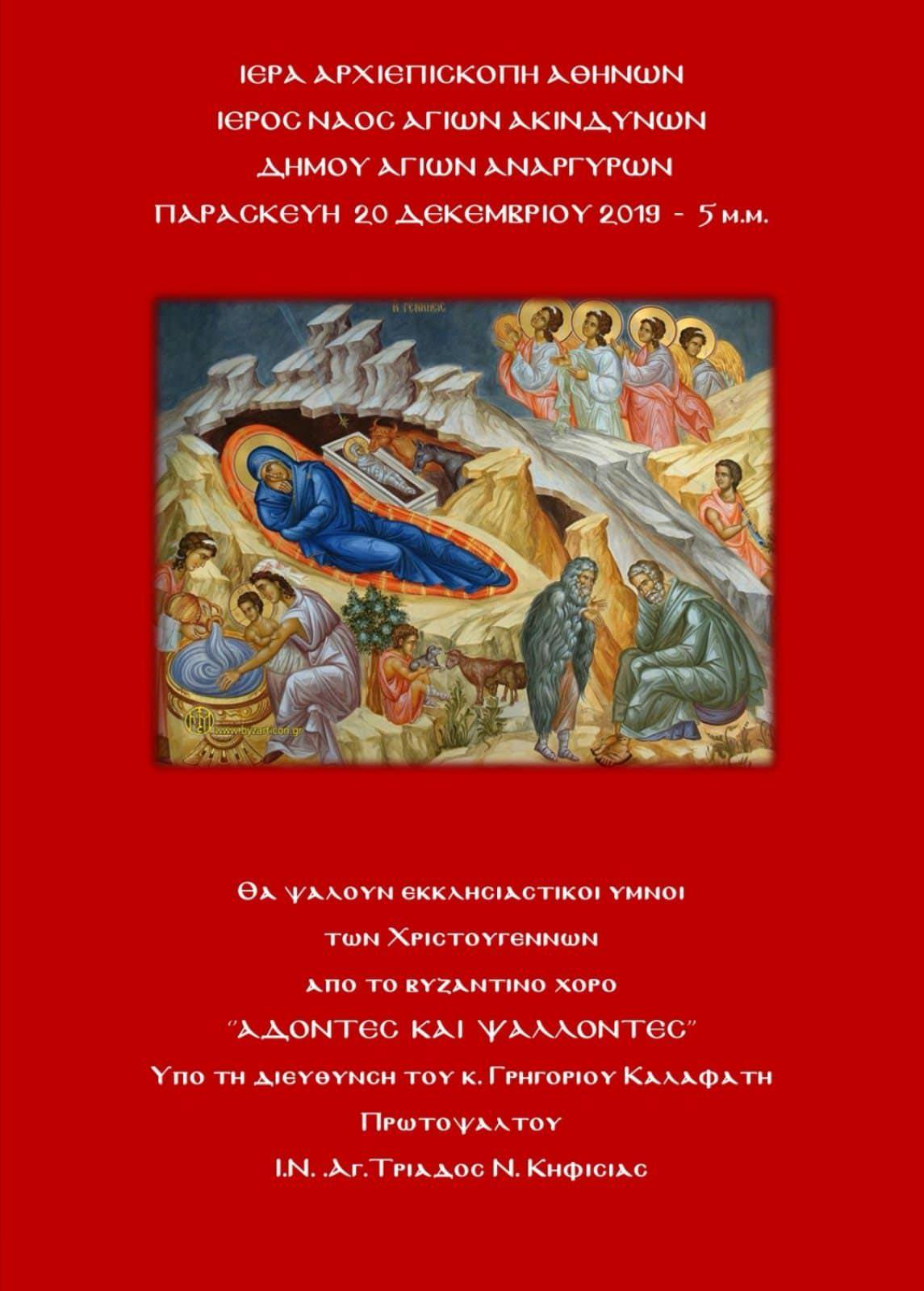 Ιερός Ναός Αγίων Ακινδύνων Ψαλμοί Χριστουγέννων 2019 αφίσα
