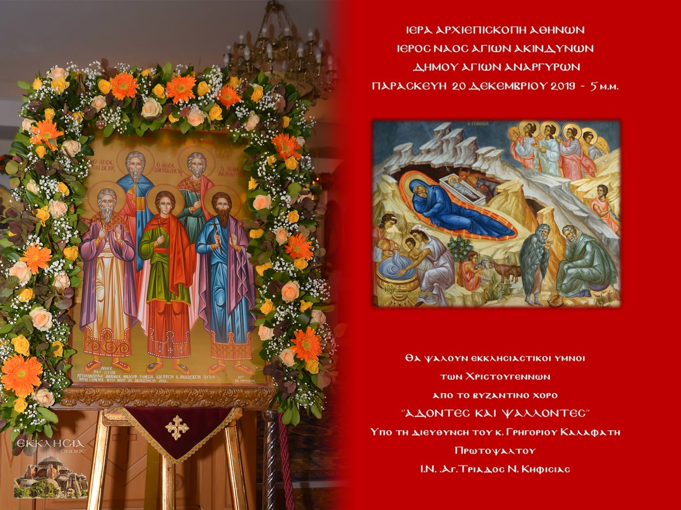 Ψαλμοί Χριστουγέννων 2019 Αγίων Ακινδύνων