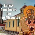 Λαϊκές Παραδόσεις του Αγίου Αθανασίου 18 Ιανουαρίου