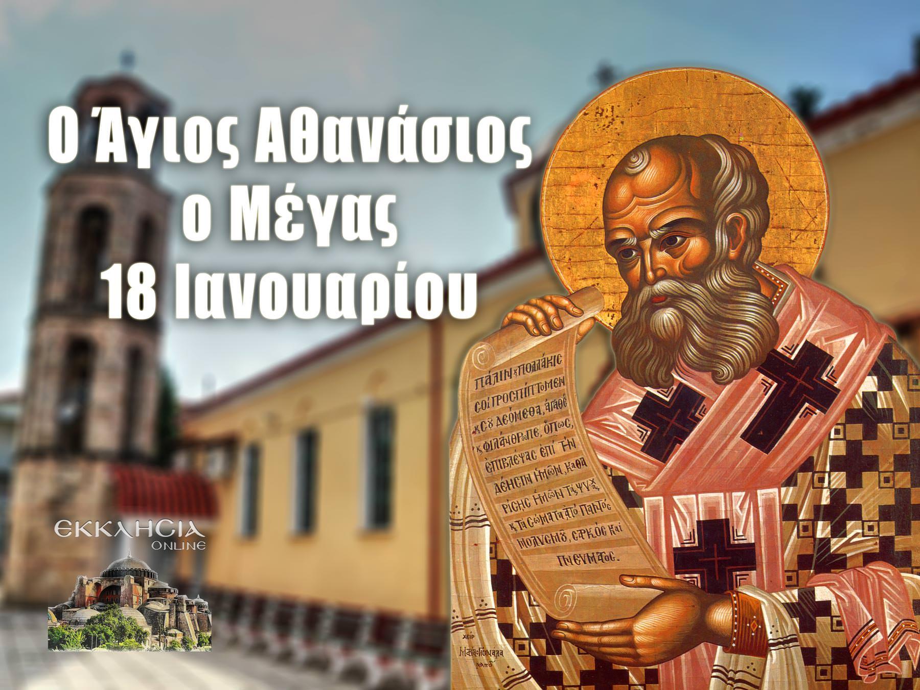 Άγιος Αθανάσιος ο Μέγας 18 Ιανουαρίου
