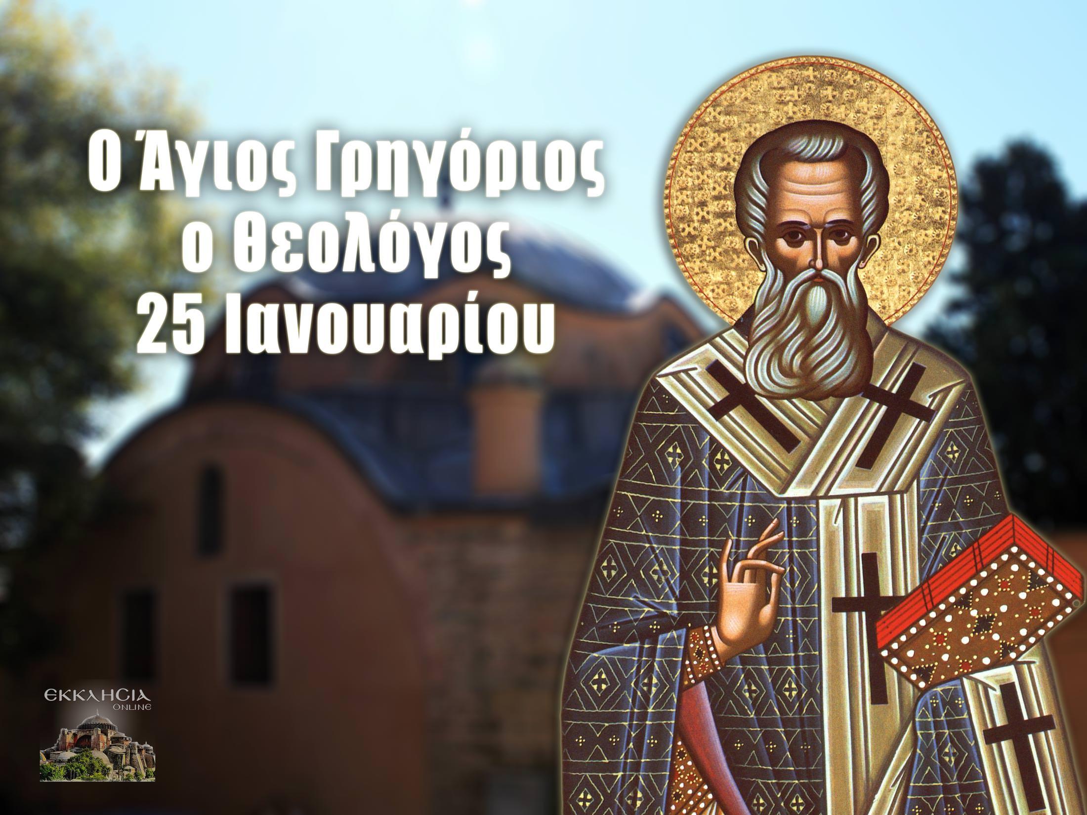 Άγιος Γρηγόριος o Θεολόγος 25 Ιανουαρίου