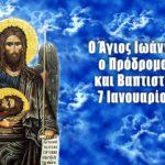 Άγιος Ιωάννης ο Πρόδρομος 7 Ιανουαρίου
