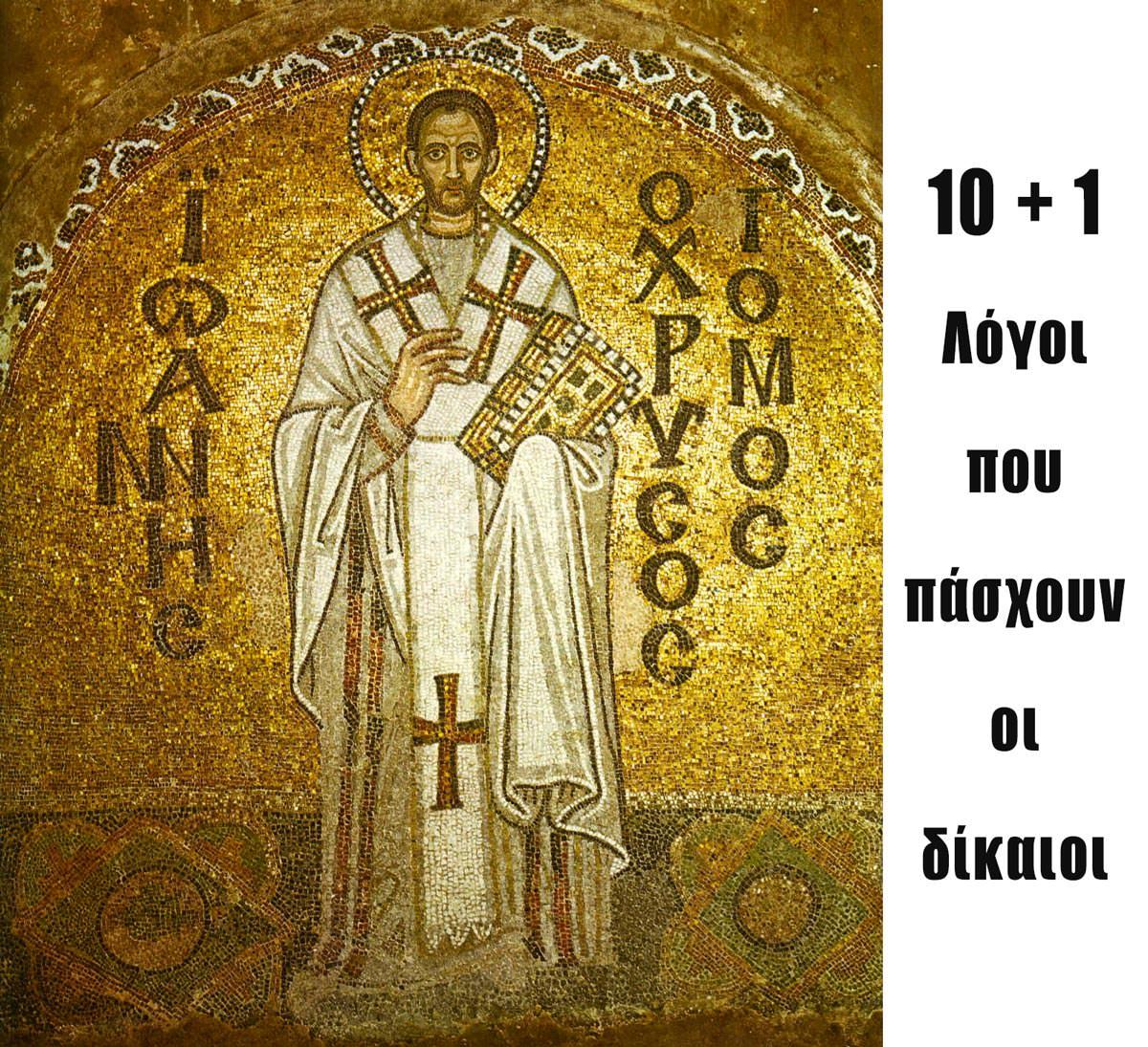 Αγιος Ιωάννης ο Χρυσόστομος δίκαιος άνθρωπος