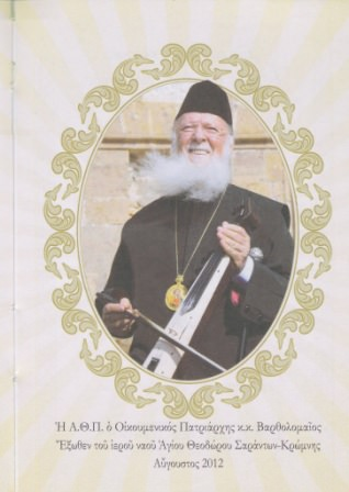 Οἰκουμενικοῦ Πατριάρχη Βαρθολομαίου