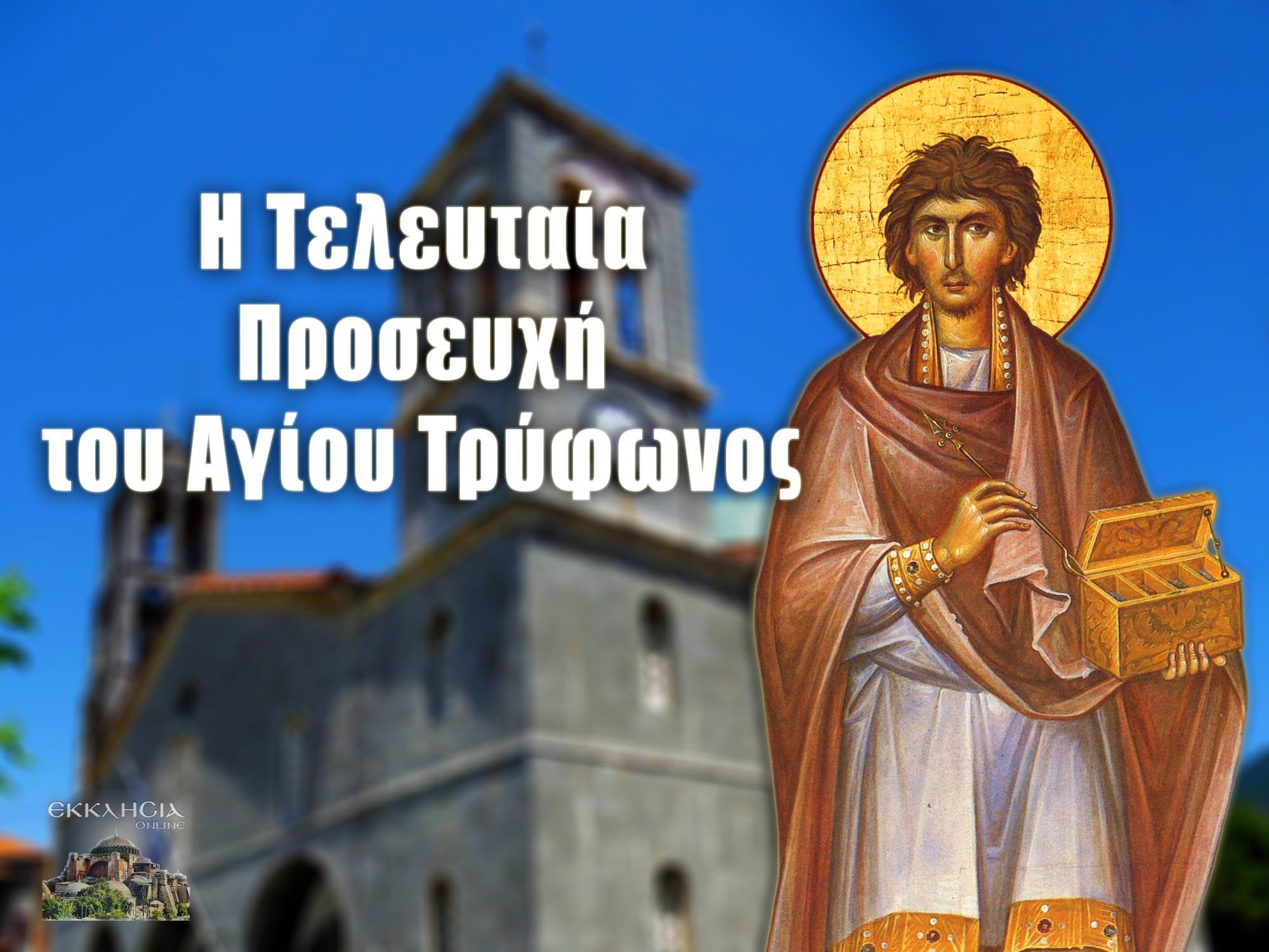 Αγίου Τρύφωνος προσευχή