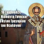 Συμβουλές στη Νεόνυμφη Γυναίκα Αγίου Γρηγορίου του Θεολόγου