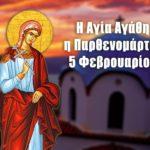 Αγία Αγάθη 5 Φεβρουαρίου
