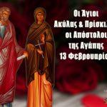 Άγιοι Ακύλας και Πρίσκιλλα 13 Φεβρουαρίου