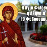 Αγία Φιλοθεή η Αθηναία 19 Φεβρουαρίου