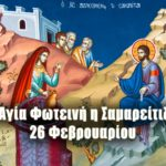 Αγία Φωτεινή η Σαμαρείτιδα 26 Φεβρουαρίου