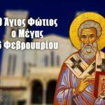Άγιος Φώτιος ο Μέγας 6 Φεβρουαρίου