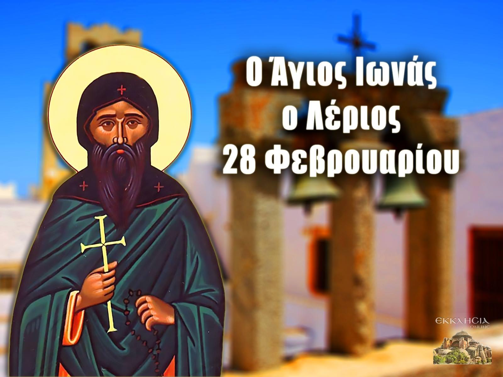 Άγιος Ιωνάς Λέριος 28 Φεβρουαρίου