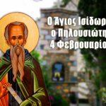 Άγιος Ισίδωρος Πηλουσιώτης 4 Φεβρουαρίου