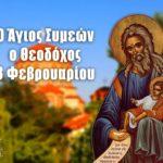 Άγιος Συμεών 3 Φεβρουαρίου