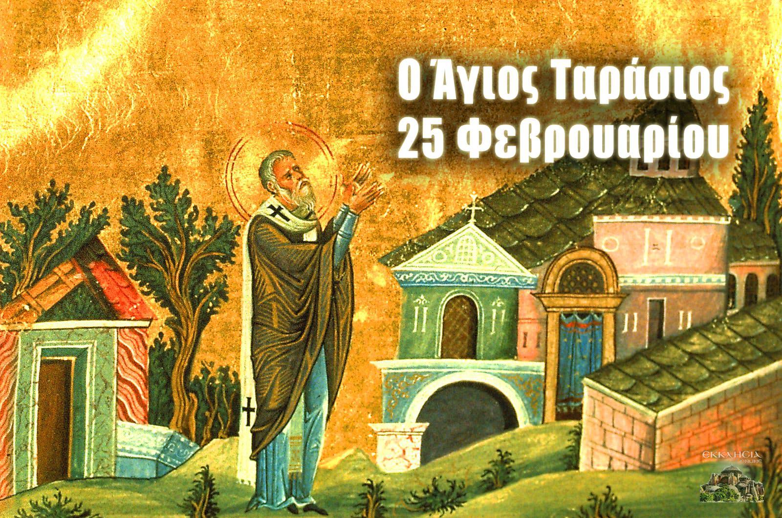 Άγιος Ταράσιος 25 Φεβρουαρίου