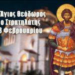 Άγιος Θεόδωρος ο Στρατηλάτης 8 Φεβρουαρίου