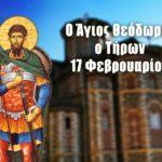 Άγιος Θεόδωρος ο Τήρων 17 Φεβρουαρίου
