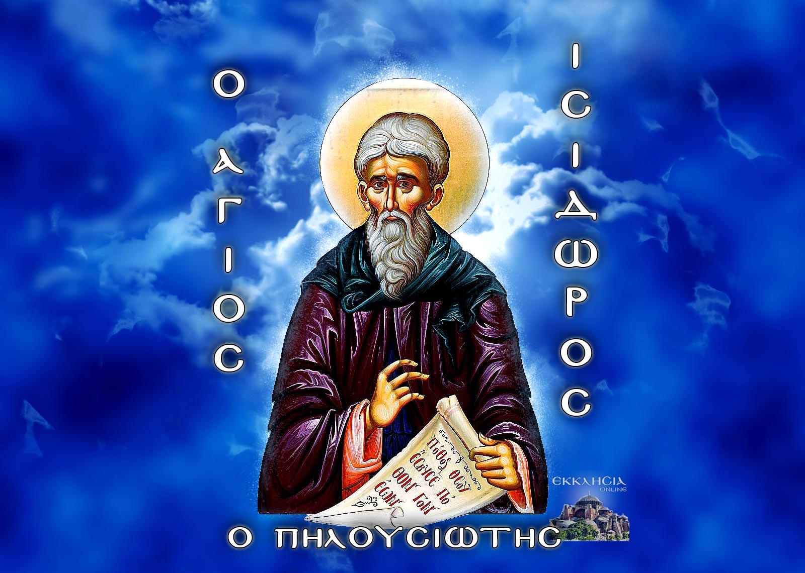 Όσιος Ισίδωρος ο Πηλουσιώτης 4 Φεβρουαρίου