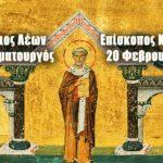 Άγιος Λέων ο Επίσκοπος Κατάνης 20 Φεβρουαρίου