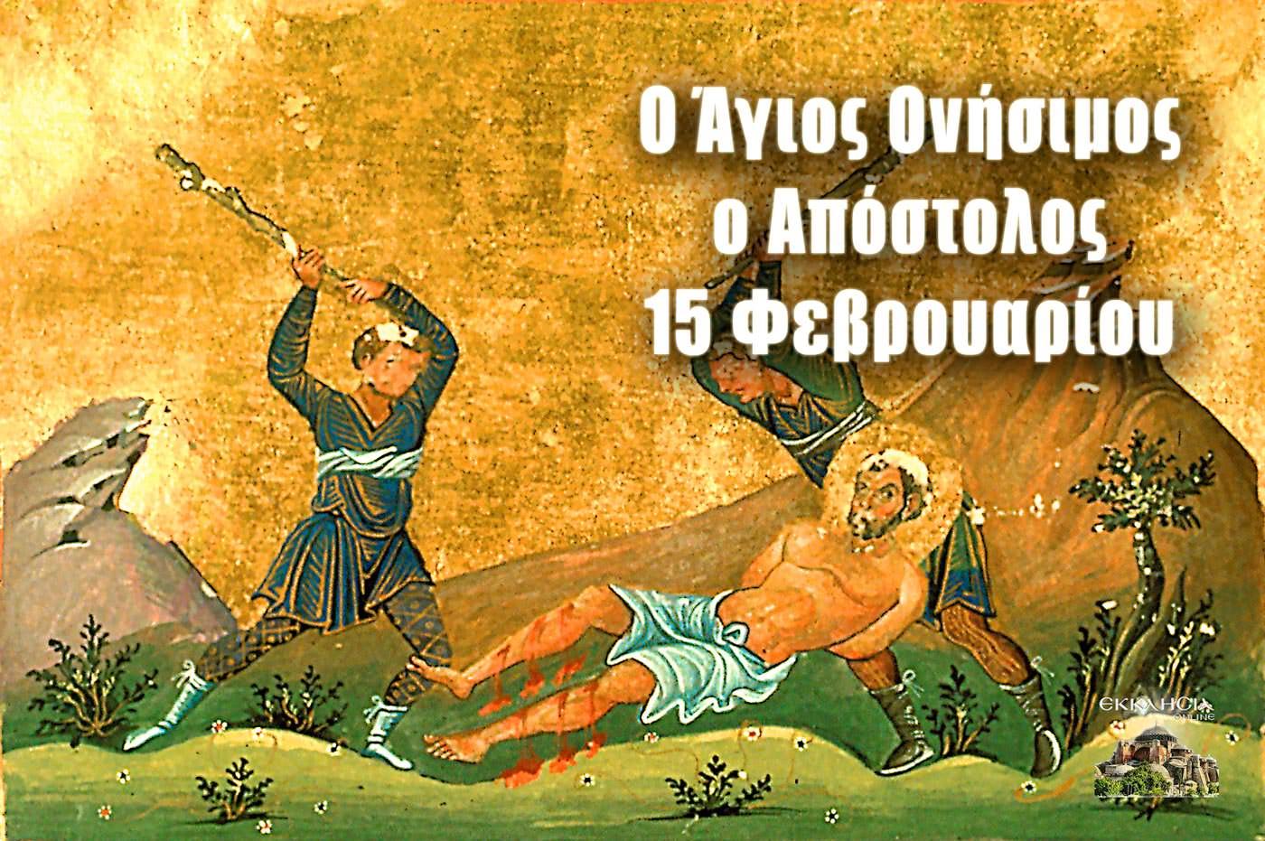 Άγιος Ονήσιμος Απόστολος 15 Φεβρουαρίου