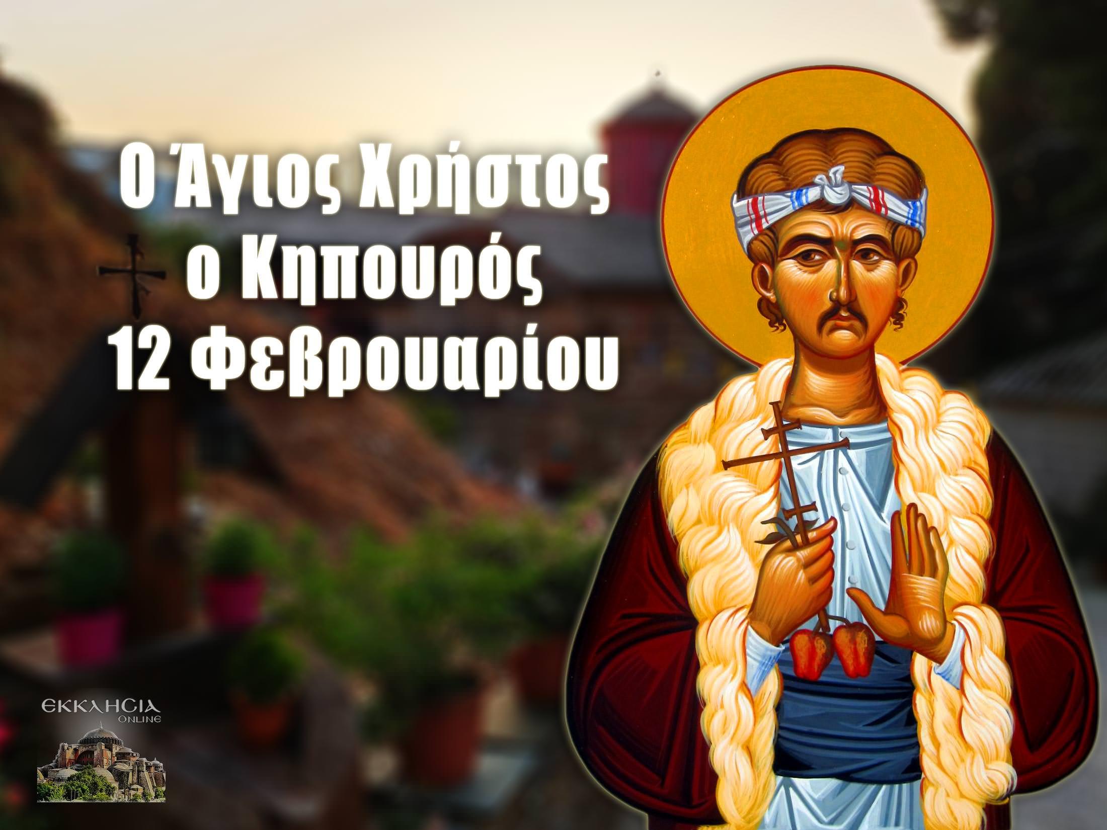 Άγιος Χρήστος ο Κηπουρός 12 Φεβρουαρίου