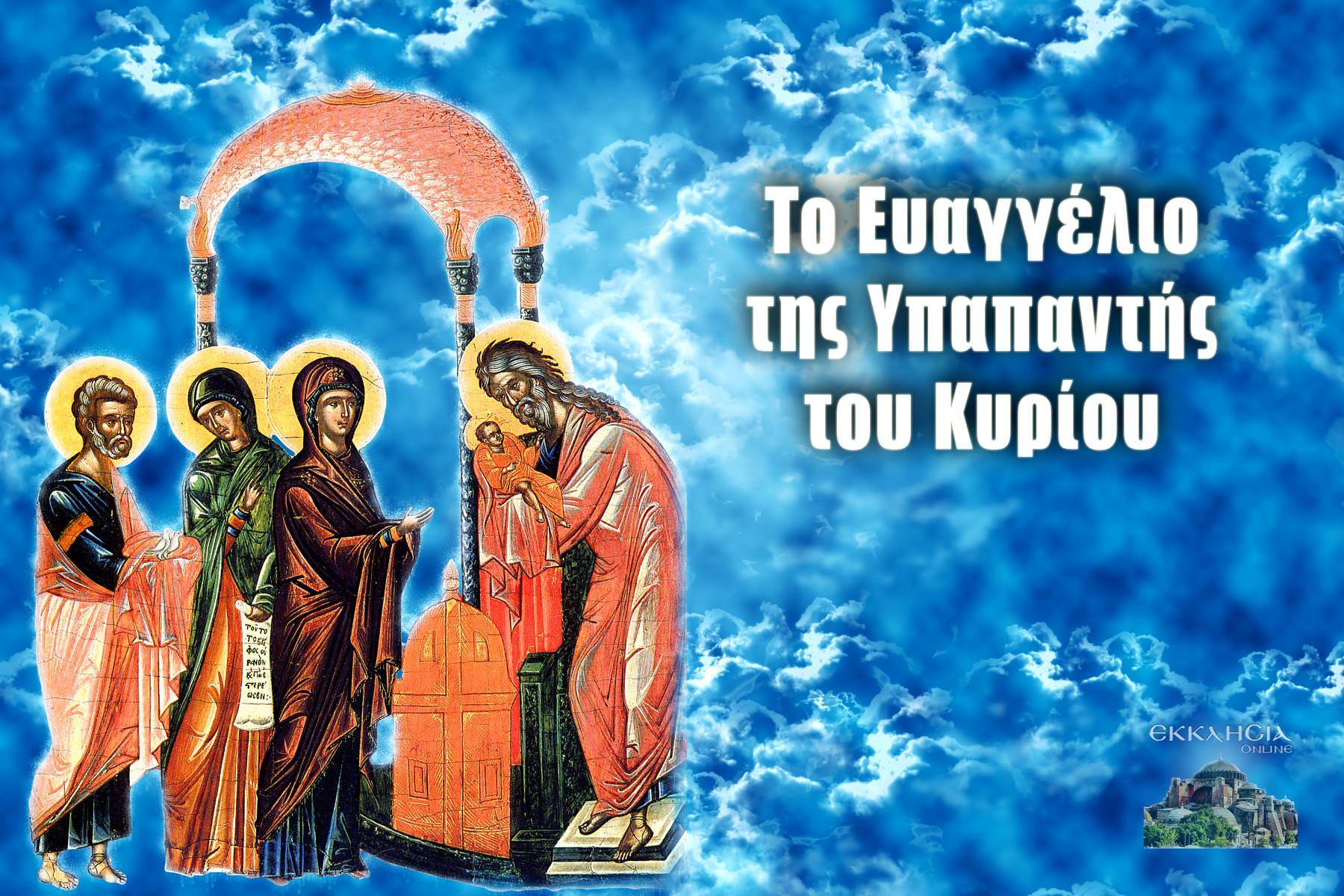 Ευαγγέλιο Κυριακής της Υπαπαντής 2 Φεβρουαρίου