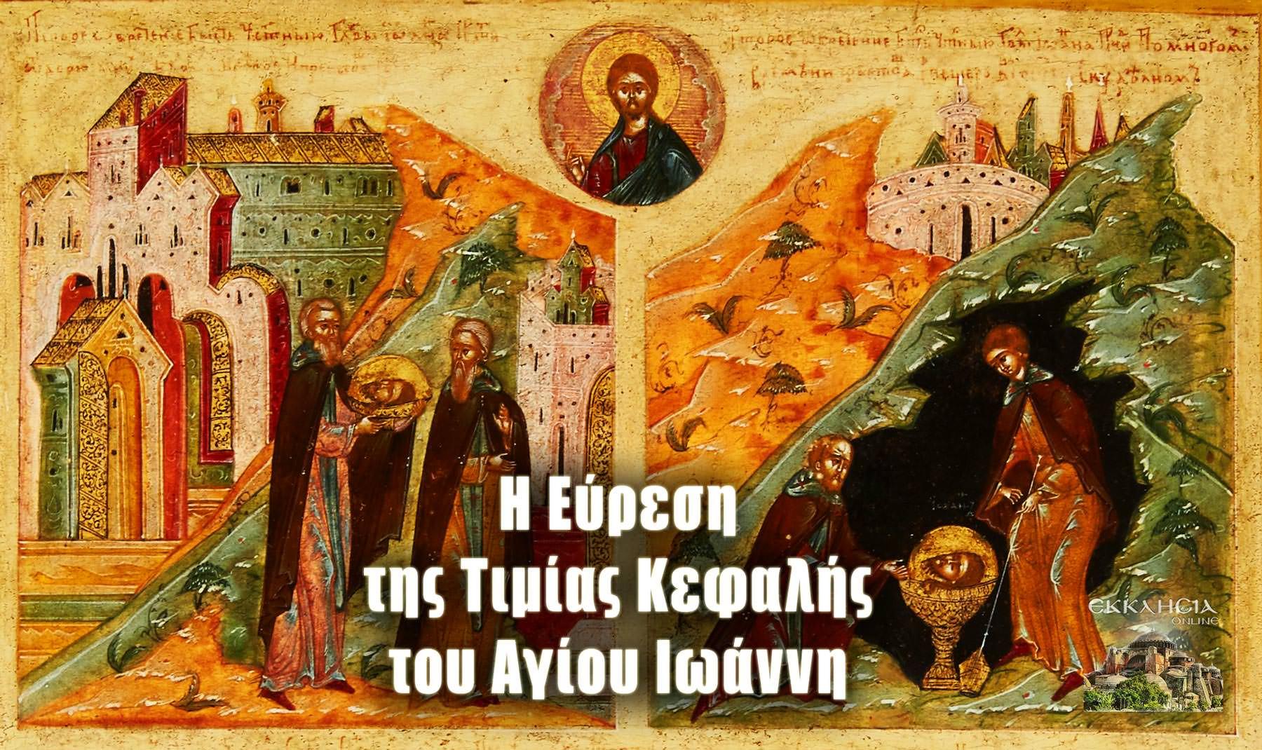 Εύρεση Τιμίας κεφαλής Αγίου Ιωάννου 24 Φεβρουαρίου