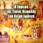 Εύρεση Τιμίας κεφαλής Αγίου Ιωάννη