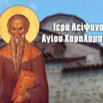 Ιερά Λείψανα Αγίου Χαραλάμπους 10 Φεβρουαρίου
