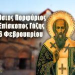 Όσιος Πορφύριος Επίσκοπος Γάζης 26 Φεβρουαρίου