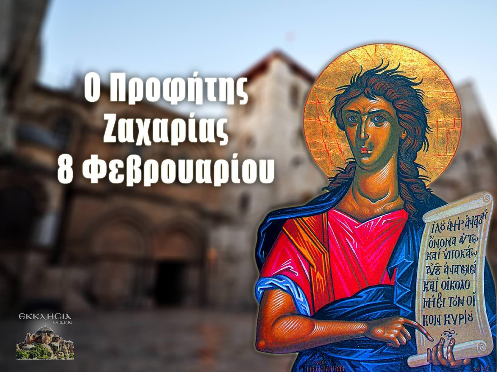 Προφήτης Ζαχαρίας 8 Φεβρουαρίου
