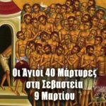 Άγιοι Σαράντα Μάρτυρες 9 Μαρτίου