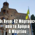 Άγιοι 42 Μάρτυρες από το Αμόριο 6 Μαρτίου
