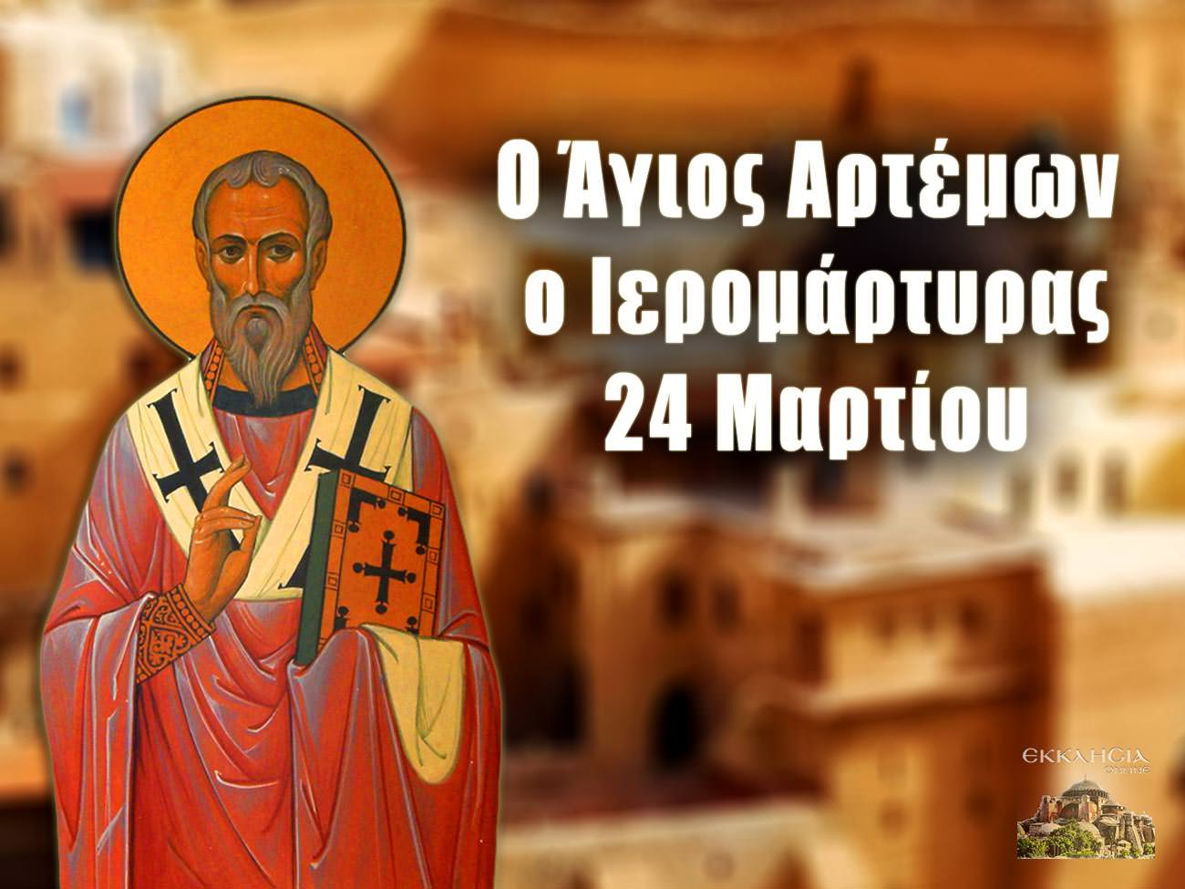 Άγιος Αρτέμων 24 Μαρτίου