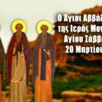 Άγιοι Αββάδες της Μονής Αγίου Σάββα